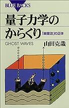 表紙: 量子力学のからくり 「幽霊波」の正体 (ブルーバックス) | 山田克哉