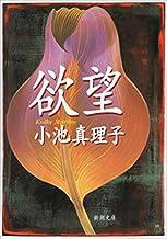 表紙: 欲望(新潮文庫) | 小池真理子