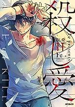 殺し愛 11 (MFコミックス ジーンシリーズ)