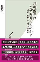 表紙: 精神鑑定はなぜ間違えるのか?~再考 昭和・平成の凶悪犯罪~ (光文社新書) | 岩波 明