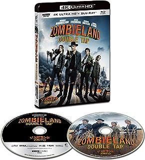 ゾンビランド:ダブルタップ 4K ULTRA HD & ブルーレイセット [Blu-ray]