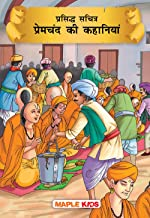 Famous Illustrated Tales Based on Premchand Stories (Hindi) (Hindi Edition)