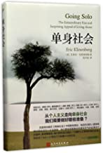 Going Solo: The Extraordinary Rise and Surprising Appeal of Living Alone (Chinese Edition)