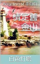 情定舊 金山: 白色灯塔 (情定旧金山三部曲 Book 3) (Traditional Chinese Edition)