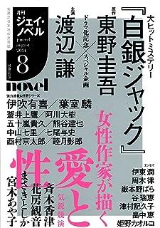 月刊J-novel2014年8月号