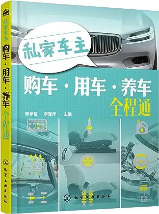私家车主购车●用车●养车全程通