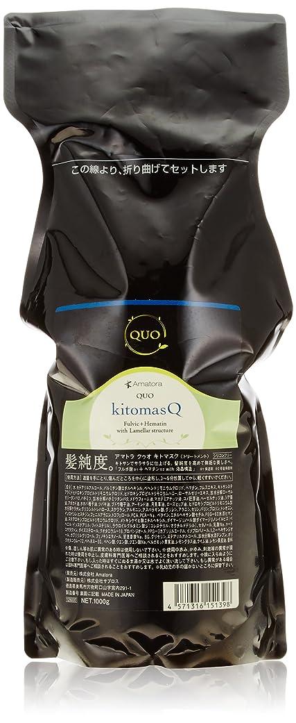 関係するウェイトレス特定のアマトラ QUO クゥオ キトマスク 1000g