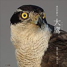 表紙: 里山の狩人 大鷹 | 真木 広造