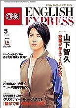 表紙: [音声DL付き]CNN ENGLISH EXPRESS 2019年5月号   CNN English Express編