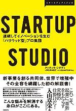 表紙: STARTUP STUDIO   露久保由美子