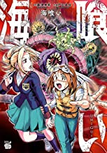 海喰い 1 (チャンピオンREDコミックス)