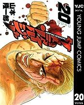表紙: サムライソルジャー 20 (ヤングジャンプコミックスDIGITAL) | 山本隆一郎