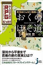 表紙: 本当はこんなに面白い「おくのほそ道」 | 安田 登