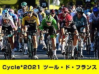 Cycle*2021 ツール・ド・フランス