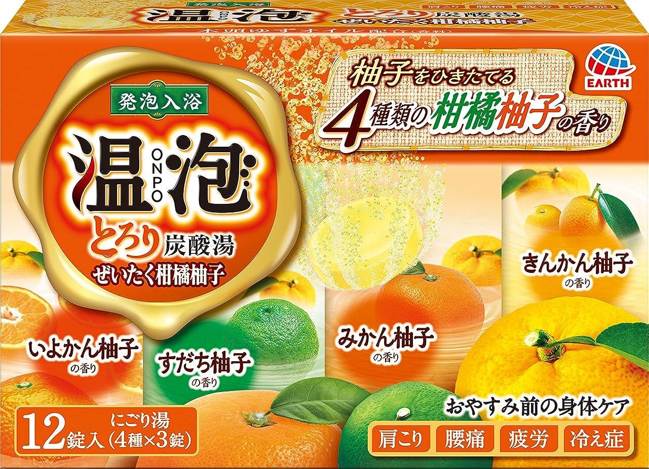 広範囲地下室余暇アース製薬 温泡 ONPO とろり炭酸湯 ぜいたく柑橘柚子 入浴剤 12錠入(3錠x4種) [医薬部外品]