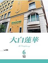 表紙: 大白蓮華 2020年 6月号 | 大白蓮華編集部