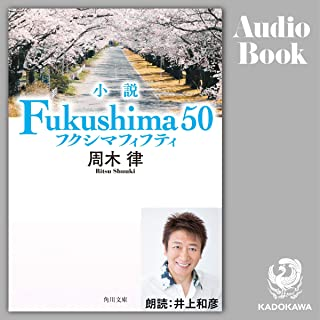 小説 Fukushima 50