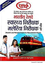 Indian Railway's Health and Malaria Inspector Recruitment Book