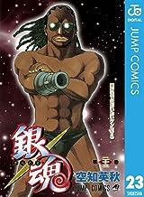 銀魂 モノクロ版 23 (ジャンプコミックスDIGITAL)