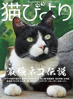 猫びより2021年7月号 Vol.118