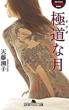 表紙: 極道な月 (幻冬舎アウトロー文庫) | 天藤湘子