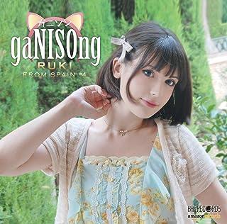海外シンガーによるアニソンカバー「ガニソン! 」Ruki from スペイン ♯04