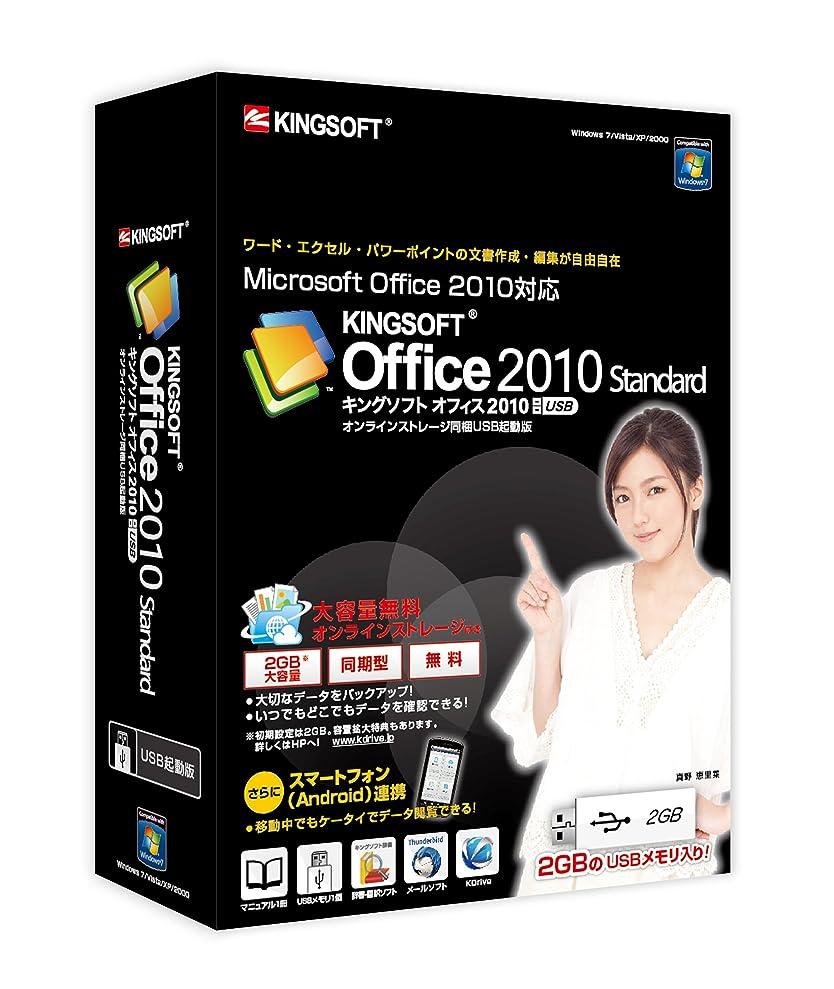 ドライバしたがってベルKINGSOFT Office 2010 Standard オンラインストレージ同梱USB起動版
