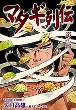 表紙: マタギ列伝(2) | 矢口高雄