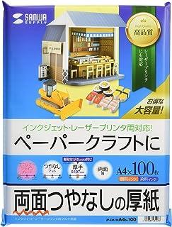 サンワサプライ インクジェットプリンタ用厚紙 A4 大容量 JP-EM1NA4N-100