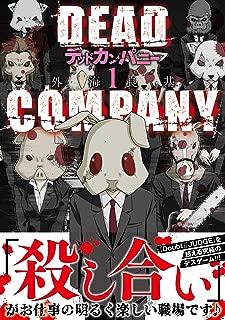 DEAD COMPANY (1) 【電子限定おまけ付き】 (バーズコミックス)
