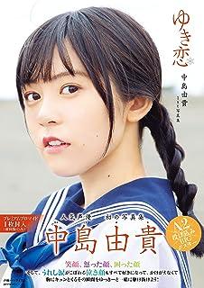 中島由貴1ST写真集『ゆき恋』(書籍扱い)