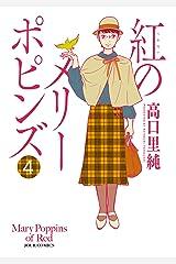 紅のメリーポピンズ : 4 (ジュールコミックス) Kindle版