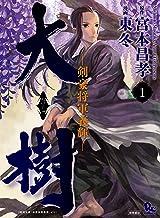 表紙: 大樹―剣豪将軍義輝―(1) (RYU COMICS) | 宮本昌孝