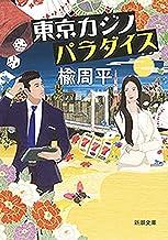表紙: 東京カジノパラダイス(新潮文庫) | 楡周平