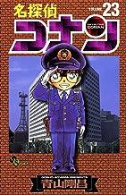 表紙: 名探偵コナン(23) (少年サンデーコミックス) | 青山剛昌