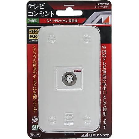 日本アンテナ テレビコンセント 壁面端子用 プレート付 4K8K対応 入力-TV間電流通過 LKEW7PSP