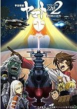 宇宙戦艦ヤマト2202 愛の戦士たち 第五章(セル版)