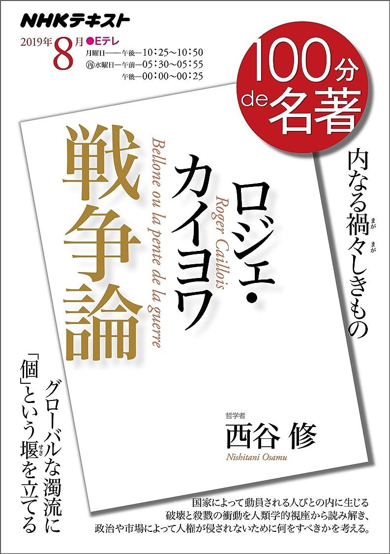 床を掃除するキャプテン荒野NHK 100分 de 名著 ロジェ?カイヨワ『戦争論』 2019年 8月 [雑誌] (NHKテキスト)