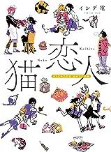 表紙: 猫恋人 キミにまたたび あのコに小判 (ビームコミックス)   イシデ電