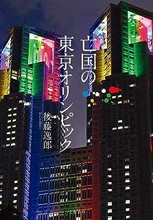 亡国の東京オリンピック (文春e-book)