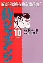 表紙: 侍ジャイアンツ 10 | 井上 コオ