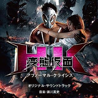 HK変態仮面アブノーマル・クライシス オリジナル・サウンドトラック