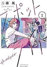 スポットライト(2) (アフタヌーンコミックス)