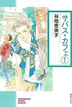 表紙: サバス・カフェ(1) (ソノラマコミック文庫) | 谷地 恵美子