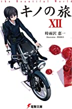 キノの旅XII the Beautiful World (電撃文庫)