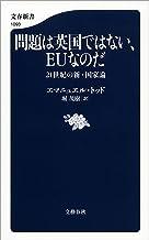 表紙: 問題は英国ではない、EUなのだ 21世紀の新・国家論 (文春新書) | 堀茂樹