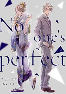 No one's perfect act.3 (PriaLコミック)