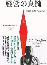 表紙: 経営の真髄[上]――知識社会のマネジメント | P.F.ドラッカー