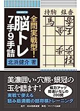 表紙: 全問実戦型!脳トレ7手9手詰 (将棋連盟文庫) | 北浜 健介
