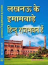 Lucknow Ke Imambare Hindu Raj Bhawan Hai